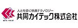 共同カイテック(株)