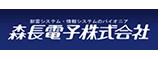 森長電子(株)